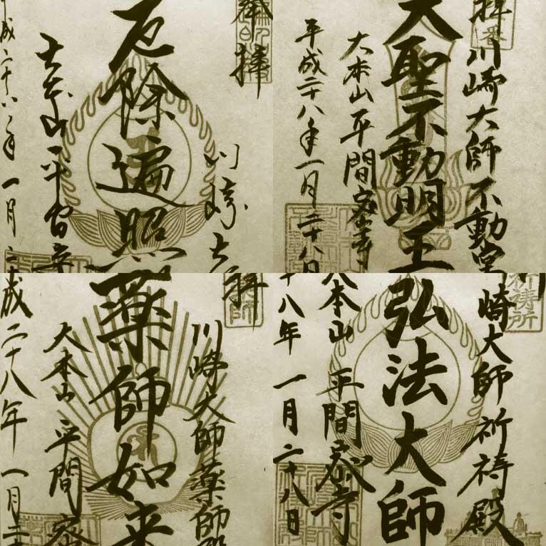 práctica Goshuin
